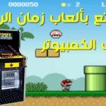 تحميل العاب زمان القديمة للكمبيوتر مجانا تحميلات مباشره Download old games
